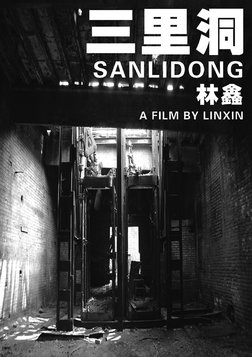 Sanlidong - A Portrait of Coal Miners in China